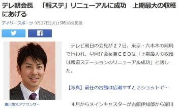 newsテレ朝会長 「報ステ」リニューアルに成功 上期最大の収穫にあげる