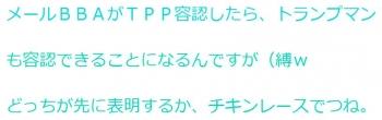 tenメールBBAがTPP容認したら、トランプマンも容認できることになる