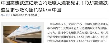 news中国高速鉄道に示された職人魂を見よ!わが高速鉄道はまったく揺れない=中国