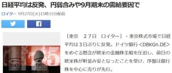 news日経平均は反発、円弱含みや9月期末の需給要因で