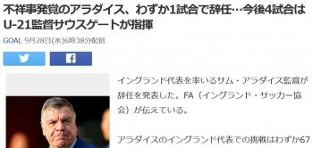 news不祥事発覚のアラダイス、わずか1試合で辞任…今後4試合はU-21監督サウスゲートが指揮