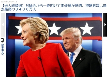 news【米大統領選】討論会から一夜明けて両候補が感想、視聴者数は過去最高の8400万人