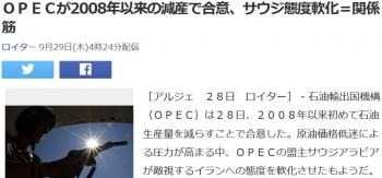 newsOPECが2008年以来の減産で合意、サウジ態度軟化=関係筋