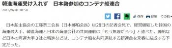 news韓進海運受け入れず 日本勢参加のコンテナ船連合