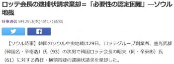 newsロッテ会長の逮捕状請求棄却=「必要性の認定困難」―ソウル地裁