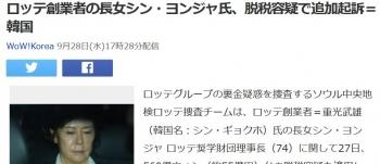 newsロッテ創業者の長女シン・ヨンジャ氏、脱税容疑で追加起訴=韓国