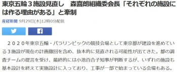 news東京五輪3施設見直し 森喜朗組織委会長「それぞれの施設には作る理由がある」と牽制