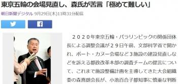 news東京五輪の会場見直し、森氏が苦言「極めて難しい」