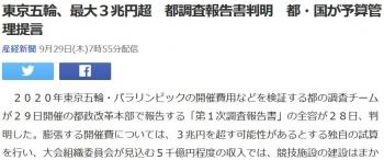 news東京五輪、最大3兆円超 都調査報告書判明 都・国が予算管理提言