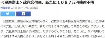 news<民進富山>政党交付金、新たに1087万円使途不明