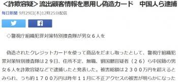 news<詐欺容疑>流出顧客情報を悪用し偽造カード 中国人ら逮捕