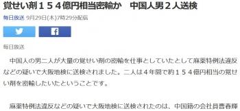 news覚せい剤154億円相当密輸か 中国人男2人送検
