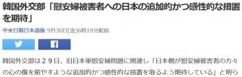 news韓国外交部「慰安婦被害者への日本の追加的かつ感性的な措置を期待」