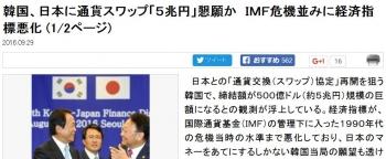 news韓国、日本に通貨スワップ「5兆円」懇願か IMF危機並みに経済指標悪化