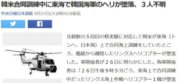 news韓米合同訓練中に東海で韓国海軍のヘリが墜落、3人不明