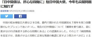 news「日中関係は、肝心な段階に」駐日中国大使、今年も尖閣問題に触れず