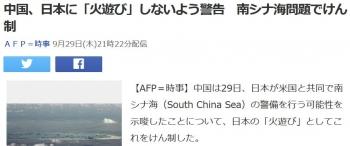 news中国、日本に「火遊び」しないよう警告 南シナ海問題でけん制