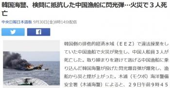 news韓国海警、検問に抵抗した中国漁船に閃光弾…火災で3人死亡
