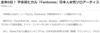 news全米6位! 宇多田ヒカル『Fantome』日本人女性ソロアーティストとして初の快挙
