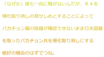 tenバカチョン籍の除籍が確認できないまま日本国籍を取ったバカチョン共を帰化取り消しにする絶好の機会