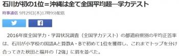 news石川が初の1位=沖縄は全て全国平均超―学力テスト