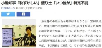 news小池知事「恥ずかしい」盛り土「いつ誰が」特定不能