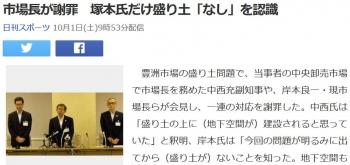 news市場長が謝罪 塚本氏だけ盛り土「なし」を認識