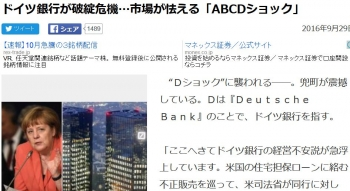 newsドイツ銀行が破綻危機…市場が怯える「ABCDショック」