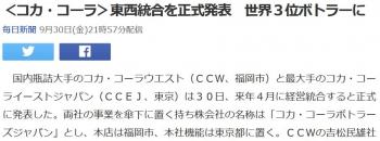 news<コカ・コーラ>東西統合を正式発表 世界3位ボトラーに