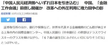 news「中国人民元経済圏へいずれ日本を引き込む」 中国、「金融工作会議」前倒し開催か 改革への外圧利用に権力闘争の影