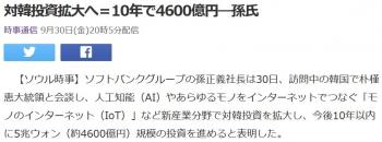 news対韓投資拡大へ=10年で4600億円―孫氏