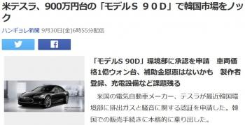 news米テスラ、900万円台の「モデルS 90D」で韓国市場をノック