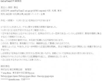 <続報> 10月1日(土)在特会のデモがあります
