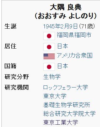 wiki大隅良典