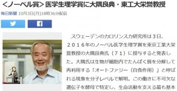 news<ノーベル賞>医学生理学賞に大隅良典・東工大栄誉教授