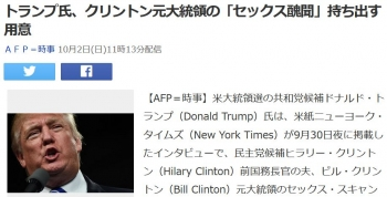 newsトランプ氏、クリントン元大統領の「セックス醜聞」持ち出す用意