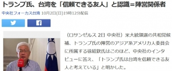 newsトランプ氏、台湾を「信頼できる友人」と認識=陣営関係者