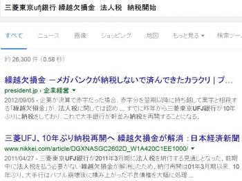 sea三菱東京ufj銀行 繰越欠損金 法人税 納税開始