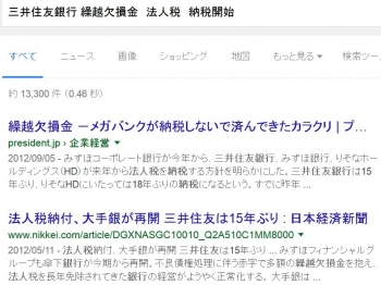 sea三井住友銀行 繰越欠損金 法人税 納税開始