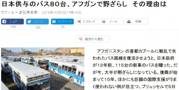 news日本供与のバス80台、アフガンで野ざらし その理由は