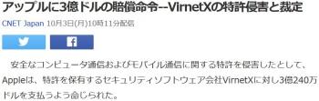 newsアップルに3億ドルの賠償命令--VirnetXの特許侵害と裁定