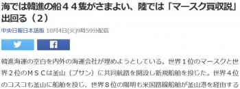 news海では韓進の船44隻がさまよい、陸では「マースク買収説」出回る(2)
