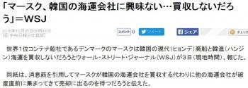 news「マースク、韓国の海運会社に興味ない…買収しないだろう」=WSJ