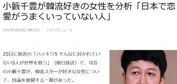 news小籔千豊が韓流好きの女性を分析「日本で恋愛がうまくいっていない人」
