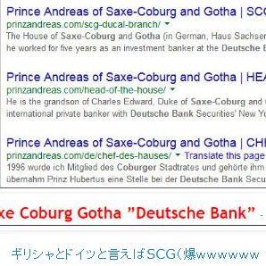 tokギリシャとドイツと言えばSCG(爆wwwwww