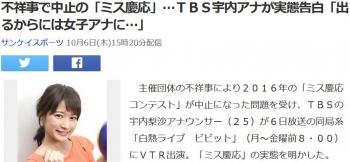 news不祥事で中止の「ミス慶応」…TBS宇内アナが実態告白「出るからには女子アナに…」