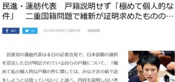 news民進・蓮舫代表 戸籍説明せず「極めて個人的な件」 二重国籍問題で維新が証明求めたものの…