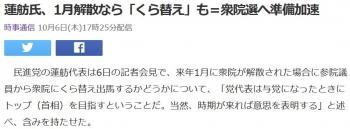 news蓮舫氏、1月解散なら「くら替え」も=衆院選へ準備加速