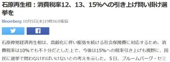 news石原再生相:消費税率12、13、15%への引き上げ問い掛け選挙を