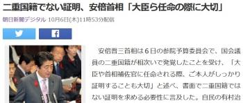 news二重国籍でない証明、安倍首相「大臣ら任命の際に大切」
